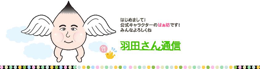 羽田さん通信